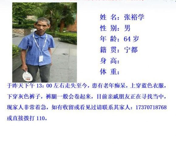 紧急寻人宁都六旬老人张裕学,2017年10月28日宁都县失踪