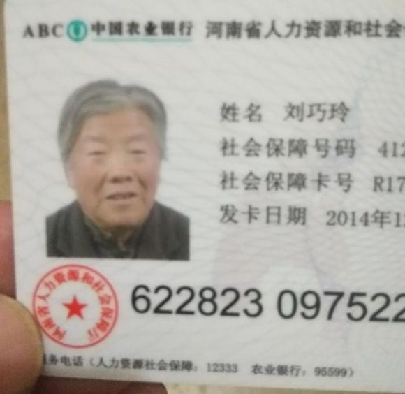 寻找邓州市七旬老人刘巧玲,2017-10-20张村镇回家时走失
