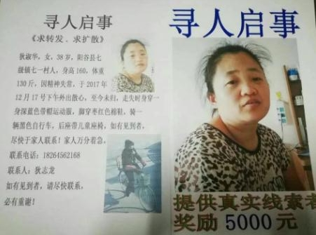 重金寻找狄淑华,12月17日失踪。家住阳谷县七级镇