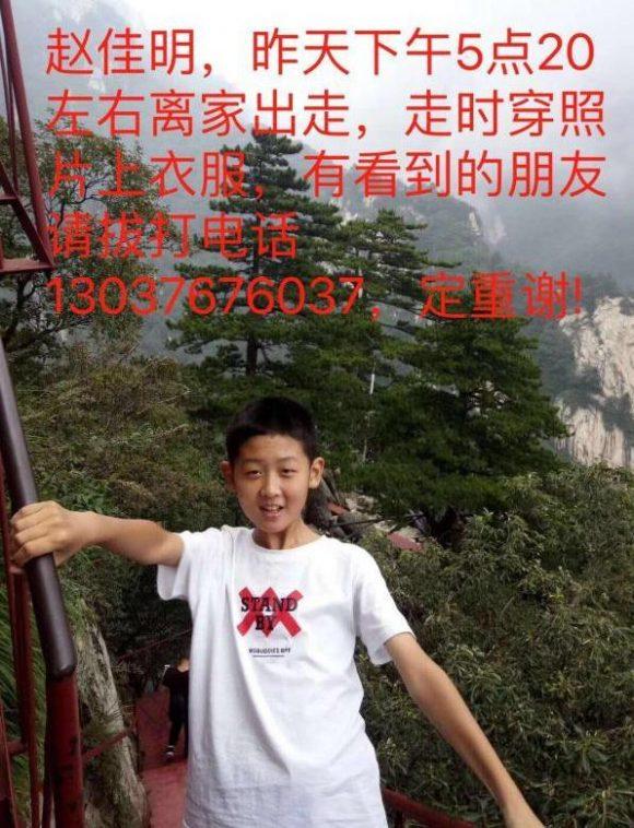 河南急寻:赵佳明 男 12岁2018-08-26南阳市邓州市走失
